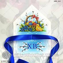 Платок для пасхального букета ХВБ-001