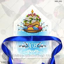 Платок для пасхального букета ХВБ-002