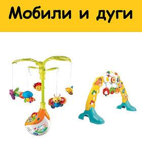 Детские мобили и дуги