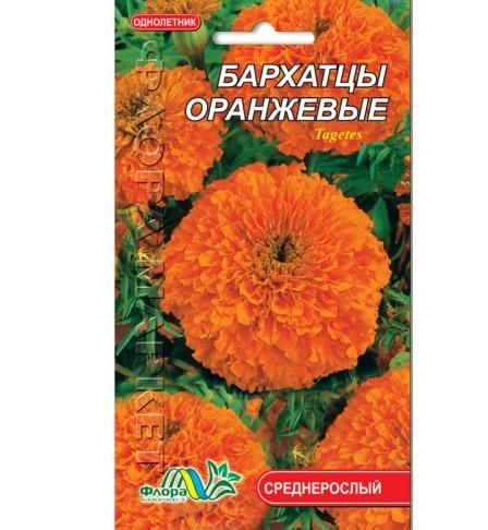 Бархатцы оранжевые цветы среднерослые однолетние, семена 0.3 г