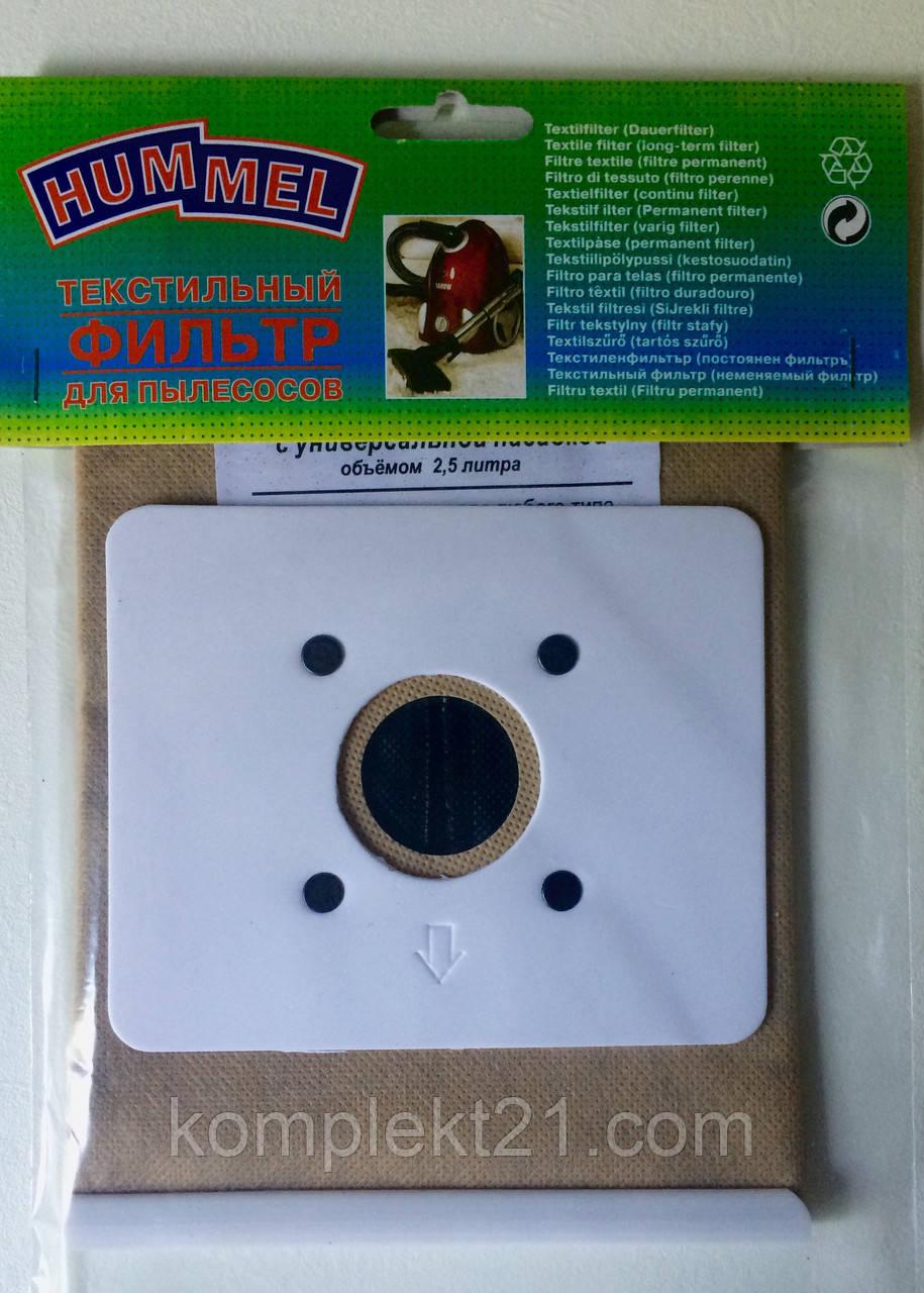 Текстильный фильтр для пылесоса