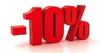 Получи скидку 10 % от цены!
