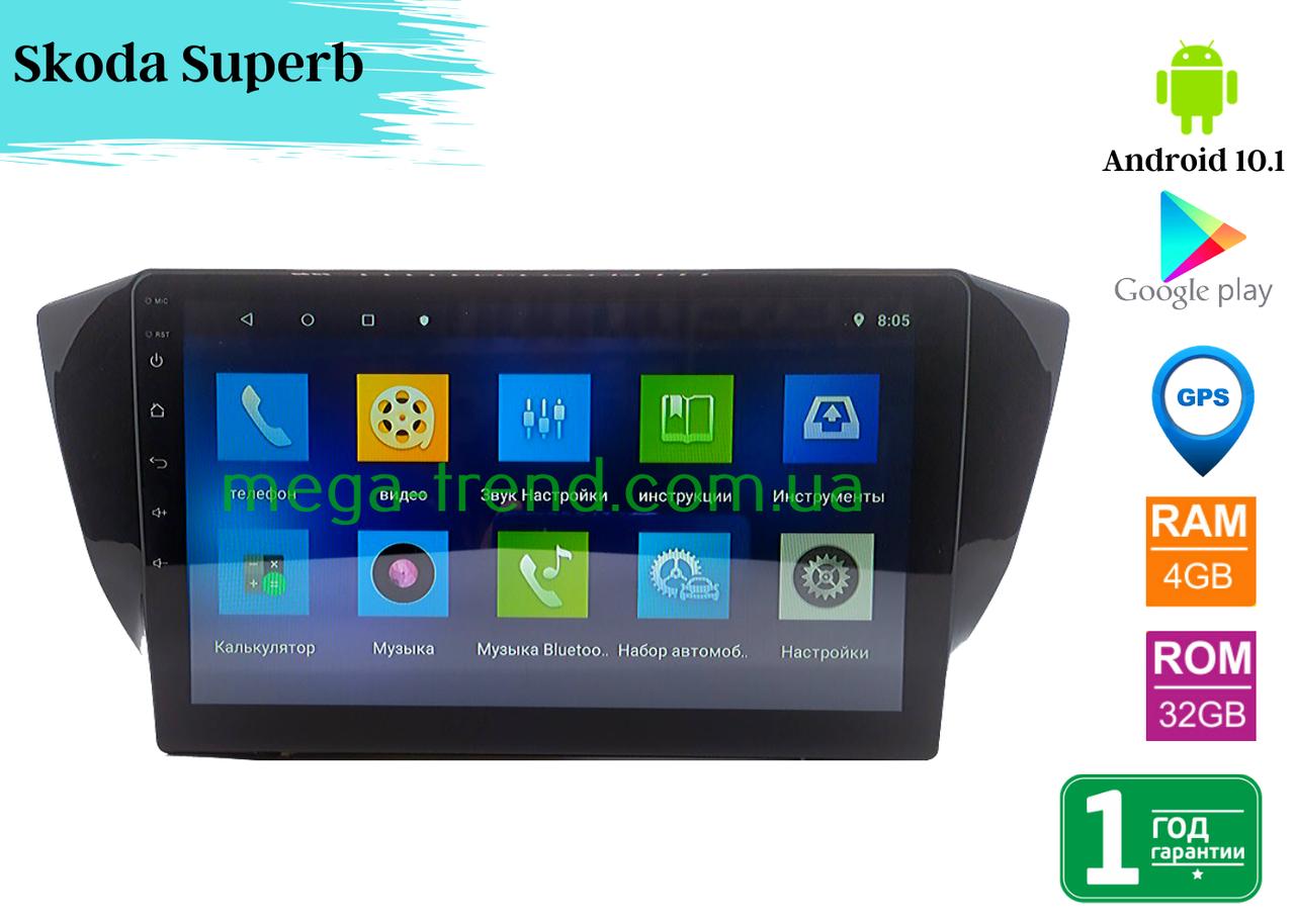 """Штатная магнитола Skoda Superb (9"""") Android 10.1 (4/32)"""