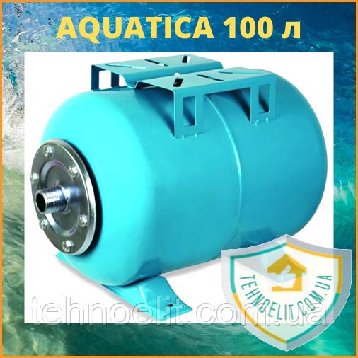 Гидроаккумулятор 100л горизонтальный AQUATICA 779125. Гидроаккумулятор 100л.