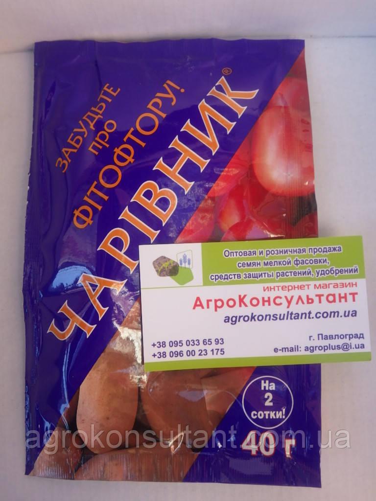 Чаривник 40 г. — фунгицид системно-контактного действия против болезней на посевах картофеля, томата и др.