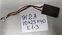 Электрощетка ЭГ2А 10Х25Х32 К4-2 и К1-3