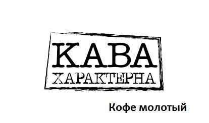 "Кофе молотый ""Кава Характерна"""
