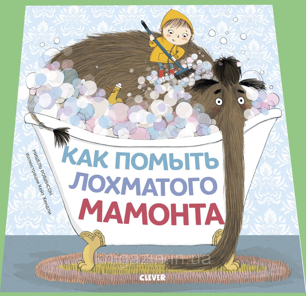 Детская книга Робинсон Мишель Как помыть лохматого мамонта Для детей от 3 лет