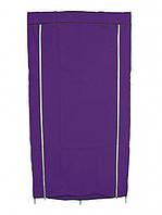 Шафа тканинний складаний для зберігання одягу HCX Storage Wardrobe 8890, фіолетовий, фото 1
