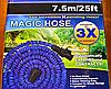 Саморастягивающийся шланг X HOSE 7.5m 25FT, поливочный шланг Лучшая цена!, фото 7