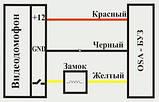 БУЗ Блок управления замком домофона БУЗ 12, фото 5