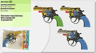 Пістолет під пістони (пистолет под пистоны) B2 (576шт/2) 3 види, у пакеті 17*12*4 см