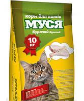 """Сухий корм для котів """"МУСЯ"""" Курка 10кг (1/1)"""