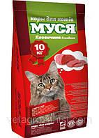 """Сухой корм для кошек """"Муся"""" Говядина 10кг (1/1)"""