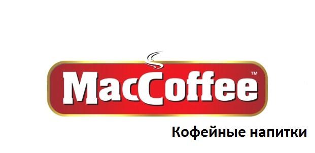 3в1 MacCoffee