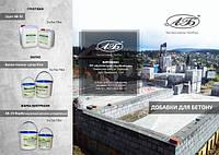 Спеціалізовані добавки до бетонів та розчинів