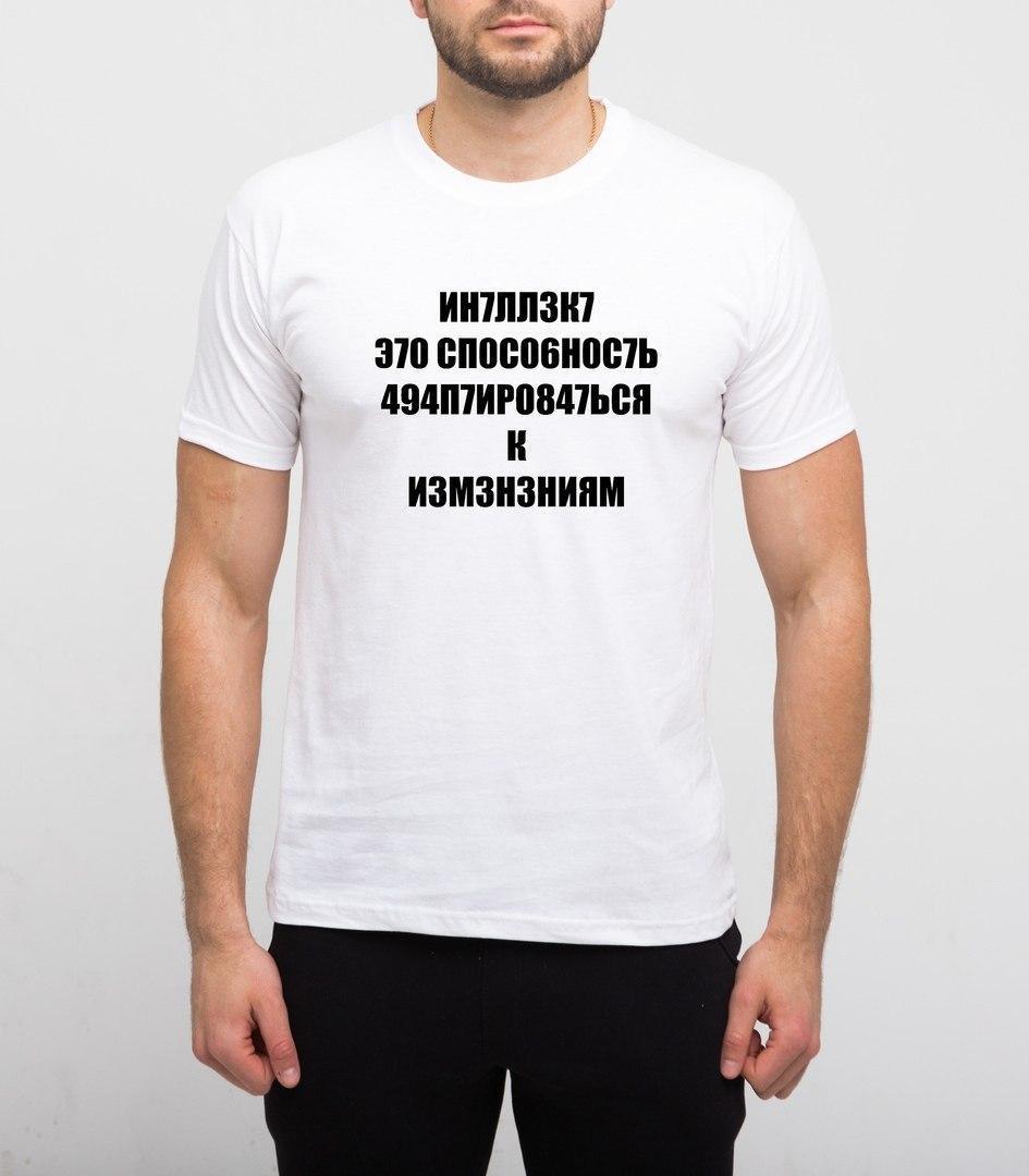 Мужская футболка белая Интеллект