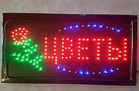 """Вывеска Led  светодиодная торговая табличка реклама """"ЦВЕТЫ"""" (48 на 25 см)"""