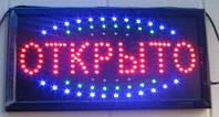 Светодиодная Led вывеска  торговая табличка реклама ОТКРЫТО (48 на 25 см)