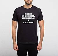 Мужская футболка черная Интеллект