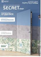 Міжкімнатні двері під Фарбування U9 прихований монтаж Висота до 3000 мм
