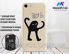 Силиконовый чехол для Huawei Honor 7x Черный кот с руками (ЪУЪ Съука) (17150-3136)