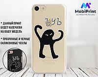 Силиконовый чехол для Meizu M5c Черный кот с руками (ЪУЪ Съука) (21029-3136)