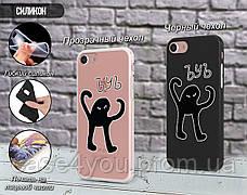 Силиконовый чехол для Samsung G960 Galaxy S9 Черный кот с руками (ЪУЪ Съука) (28218-3136), фото 2
