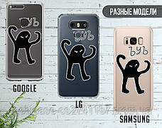 Силиконовый чехол для Samsung G960 Galaxy S9 Черный кот с руками (ЪУЪ Съука) (28218-3136), фото 3
