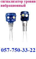 Сигнализаторы  регуляторы уровня  жидкости, вибрационный сигнализатор