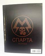 """Журнал """"Спарта"""" к игре Метро: Исход"""