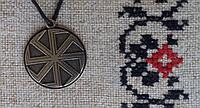 """Слов'янський оберіг оберег, амулет """"Коловрат"""", В комплекті шнурок довжиною 70 см, метал"""