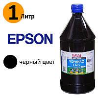 Чернила для принтера Epson, Black (черные), 1 литр (E64/B-4), краска эпсон черная