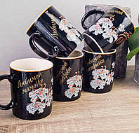 Красивая чашка на подарок с надписями любимой, подруге или маме и т.д.