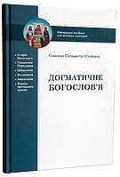 Догматичне богослов'я: навчальний посібник для духовних семінарій (Сильвестр Стойчев), фото 1