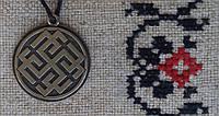 """Слов'янський оберіг талисман на шею """"Родіміч"""", Оберіг має діагональ: 2,5 см, метал, амулет Родимич"""