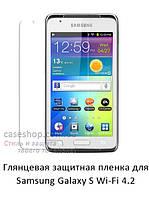 Глянцевая защитная пленка для Samsung Galaxy S Wi-Fi 4.2
