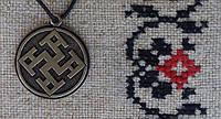 """Слов'янський оберіг талисман на шею """"Духовна сила"""", Оберіг має діагональ: 2,5 см, метал"""