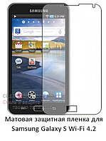 Матовая защитная пленка на Samsung Galaxy S Wi-Fi 4.2