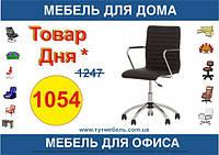 Горячее предложение кресло для персонала Task GTP (BOX) ECO