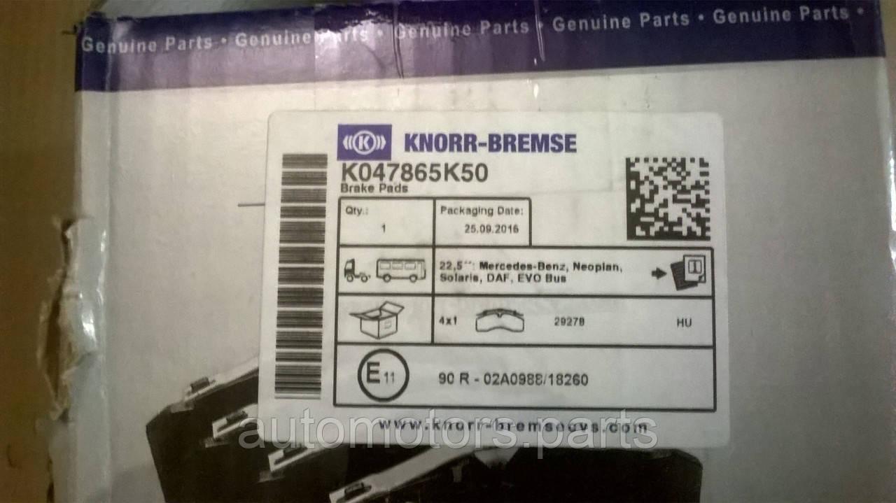 Тормозные колодки в комплекте К047865K50 Knorr-Bremse