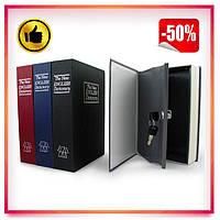 Книга сейф большая на ключе, металл  (26,5 х 20 см)
