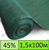 Сетка затеняющая Украина 45%(37g/m2) 1,5х100м