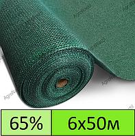 Сетка затеняющая Украина 65%(55g/m2) 6х50м