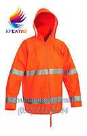 Куртка сигнальная (от 30-50 шт.)
