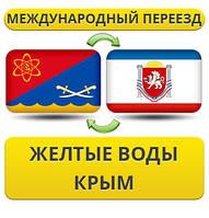 Международный Переезд из Желтых Вод в Крым