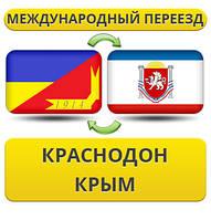 Международный Переезд из Краснодона в Крым