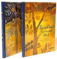 Предивный благочестия сад 1-2 том (укр.комплект)