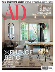 AD журнал №03 (192) март 2020