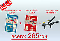 """Комплект: """"SVP-nova 1мм"""" 500шт + Клин """"SVP-nova"""" 200шт + Инструмент зажима клина (пластик)"""